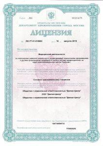 Лицензия на осуществление медицинской деятельности центра на Коломенской