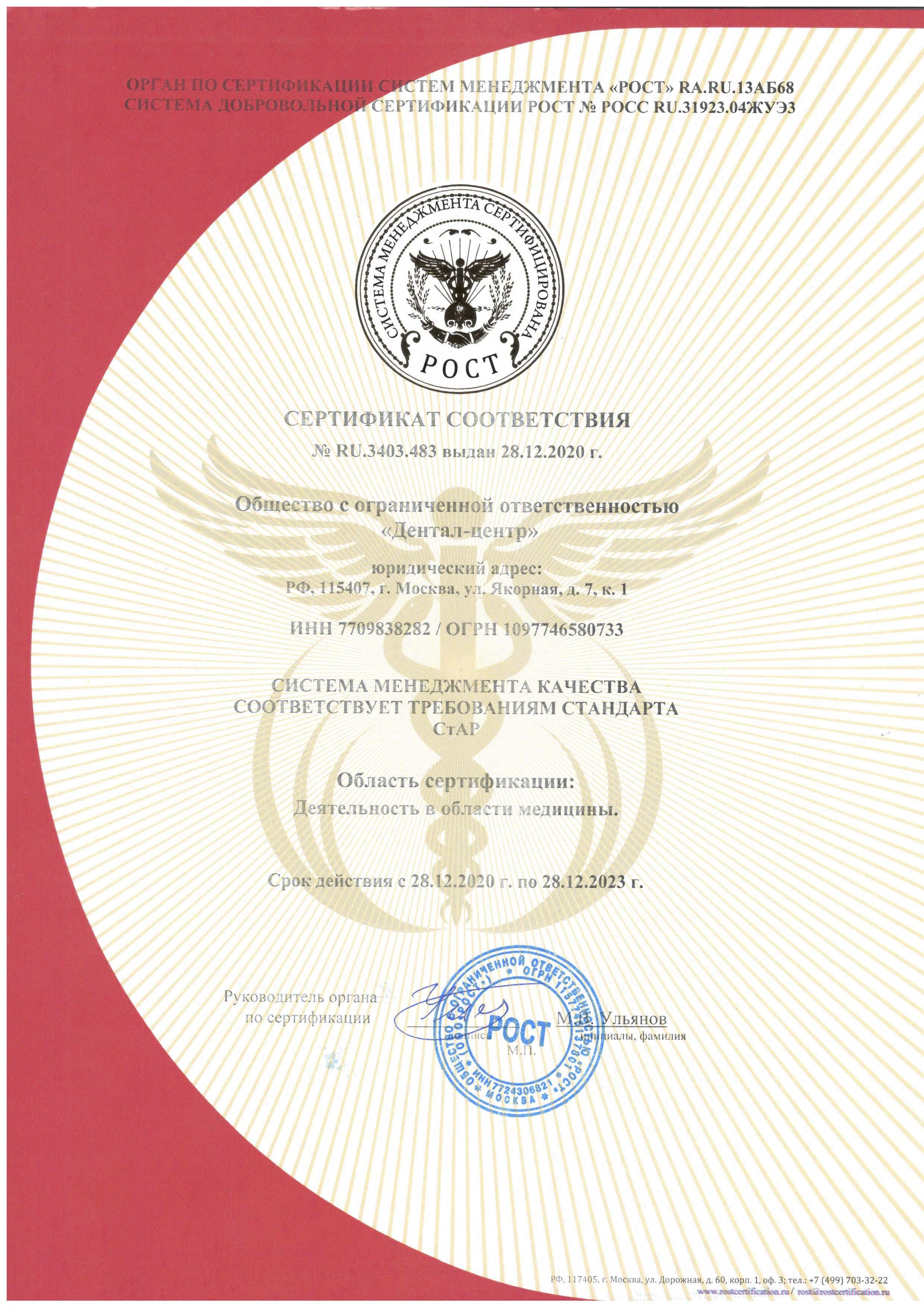 sertifikat-sootvetst