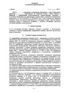 ШАБЛОН договора Дентал-Центр по профосмотрам