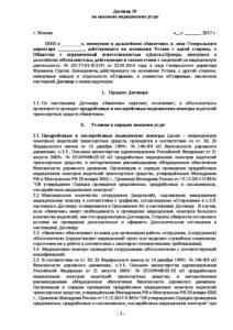 shablon-dental-centr-poslerejs-pdf-212x300