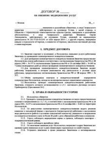 Шаблон договора Дентал-Центр психиатрия прав (1)