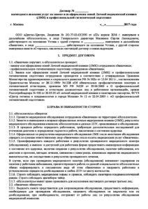 Шаблон договора Дентал-Центр ЛМК