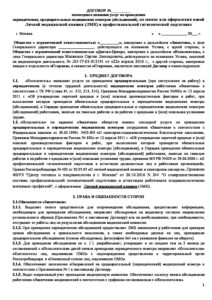 Шаблон Договора Детал-Центр ЛМК и Профосмотры