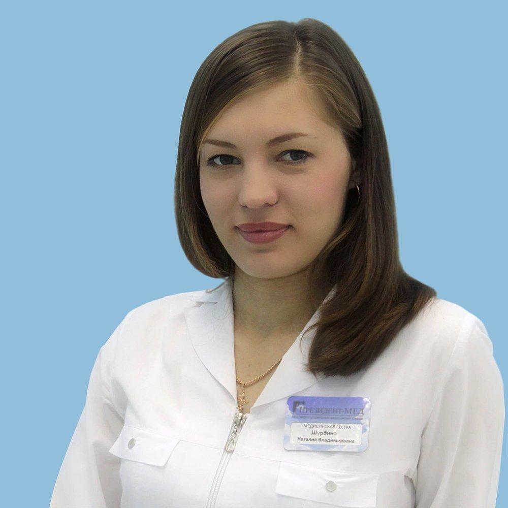 Шурбина Наталия Владимировна, медицинская сестра