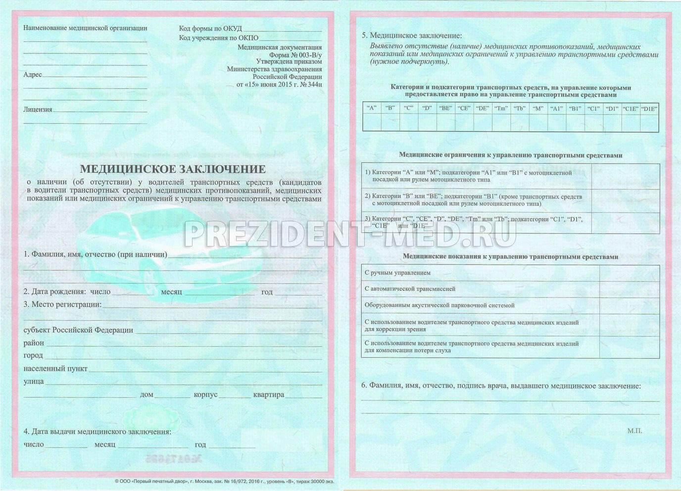 Справка в ГАИ 003 в у Волоколамская расчет больничный лист по уходу