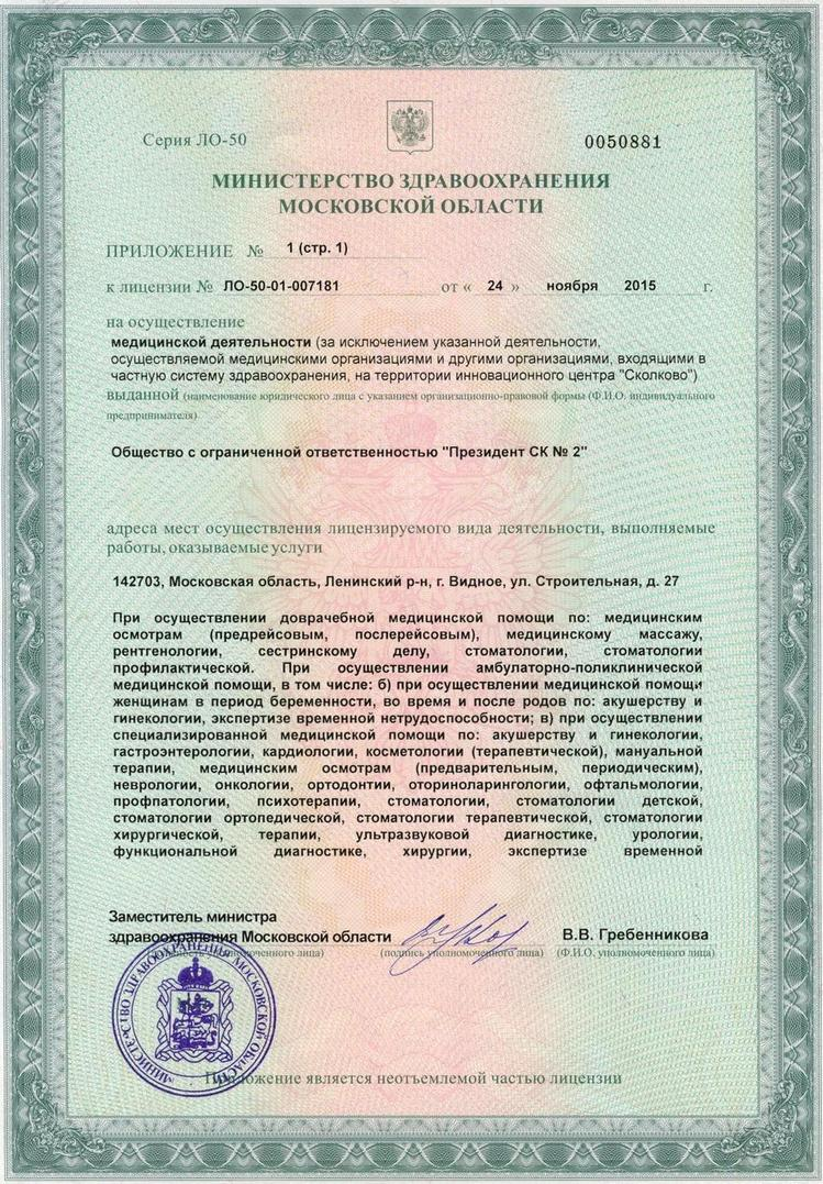 vidnoe--lizenziya-2015-04