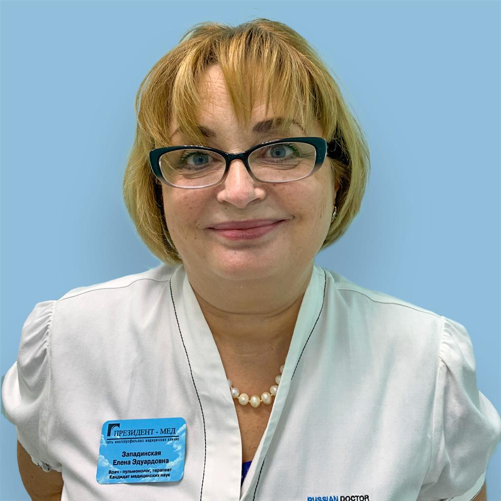 ЗападинскаяЕлена Эдуардовна, врач-пульмонолог, терапевт,кандидат медицинских наук